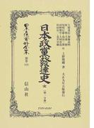 日本立法資料全集 別巻879 日本政黨發達史 第1分冊