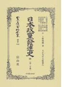 日本立法資料全集 別巻880 日本政黨發達史 第2分冊
