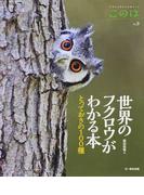このは 生きもの好きの自然ガイド No.9 世界のフクロウがわかる本
