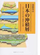 日本の沖積層 未来と過去を結ぶ最新の地層