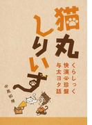 猫丸しりいず くらしっく快演・珍盤与太ヨタ話
