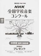 NHK全国学校音楽コンクール課題曲 第82回(平成27年度)中学校混声三部合唱 プレゼント