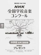 NHK全国学校音楽コンクール課題曲 第82回(平成27年度)中学校女声三部合唱 プレゼント
