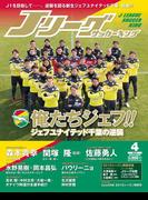 Jリーグサッカーキング2015年4月号(Jリーグサッカーキング)