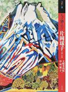 もっと知りたい片岡球子 生涯と作品 (アート・ビギナーズ・コレクション)
