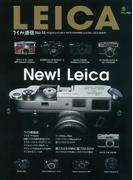 ライカ通信 No.14