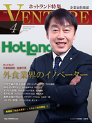 企業家倶楽部 2015年4月号
