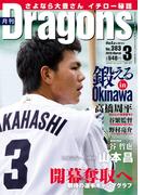 月刊ドラゴンズ 2015年3月号[デジタル版](月刊ドラゴンズ)