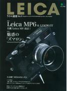 ライカ通信 No.9