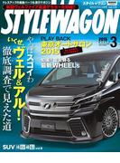 STYLE WAGON 2015年3月号(STYLE WAGON)
