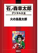 【セット限定商品】火の鳥風太郎