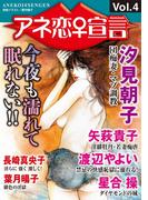 アネ恋♀宣言 Vol.4(アネ恋♀宣言)