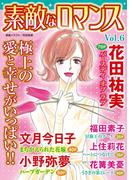素敵なロマンス Vol.6(素敵なロマンス)