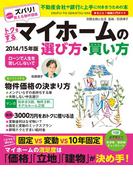 トクをするマイホームの選び方・買い方2014/15年版