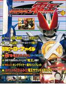 超ヒーローファイル 仮面ライダー電王3(超全集)