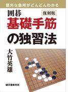 復刻版 囲碁 基礎手筋の独習法
