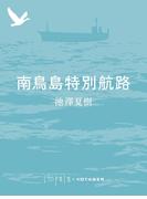 南鳥島特別航路(impala e-books)