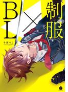 制服×BL(シャルルコミックス)