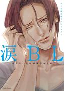 涙BL(シャルルコミックス)