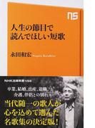 人生の節目で読んでほしい短歌 (NHK出版新書)(生活人新書)