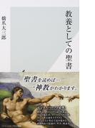 教養としての聖書 (光文社新書)(光文社新書)