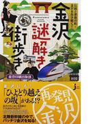 金沢謎解き街歩き 伝統と革新の町・金沢を歩き解く!