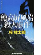 穂高屛風岩殺人事件 山岳ミステリー (JOY NOVELS)(ジョイ・ノベルス)