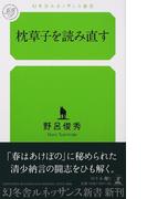 枕草子を読み直す (幻冬舎ルネッサンス新書)
