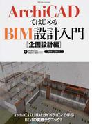 ArchiCADではじめるBIM設計入門 企画設計編