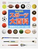 みんなのスポーツ大百科 世界のスポーツ160