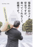 福島のおコメは安全ですが、食べてくれなくて結構です。 三浦広志の愉快な闘い