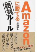 Amazonに勝てる絶対ルール 売上げをアマゾン、楽天に持って行かれてたまるか!