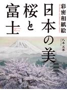 日本の美・桜と富士 彩密和紙絵