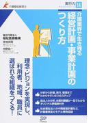 介護業界で生き残る経営計画・事業計画のつくり方 (介護福祉経営士実行力テキストシリーズ)