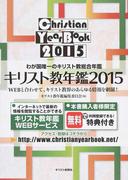 キリスト教年鑑 2015