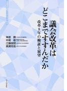 議会改革はどこまですすんだか 改革8年の検証と展望 (北海道自治研ブックレット)