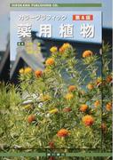 薬用植物 カラーグラフィック 常用生薬写真 植物性医薬品一覧 第4版