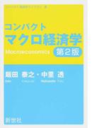 コンパクトマクロ経済学 第2版 (コンパクト経済学ライブラリ)