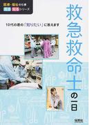 救急救命士の一日 (医療・福祉の仕事見る知るシリーズ)