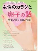i‐wish…ママになりたい 女性のカラダと卵子の話 特集:卵子の質と受精