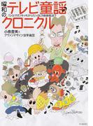 昭和のテレビ童謡クロニクル 『ひらけ!ポンキッキ』から『ピッカピカ音楽館』まで