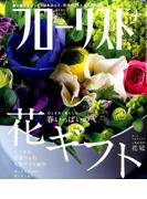 フローリスト 2015年 04月号 [雑誌]