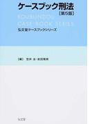 ケースブック刑法 第5版 (弘文堂ケースブックシリーズ)
