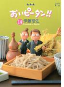 【期間限定価格】おいピータン!!(14)