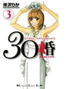 【期間限定価格】30婚 miso-com 30代彼氏なしでも幸せな結婚をする方法(3)