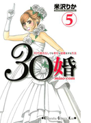 【期間限定価格】30婚 miso-com 30代彼氏なしでも幸せな結婚をする方法(5)