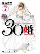 【期間限定価格】30婚 miso-com 30代彼氏なしでも幸せな結婚をする方法(7)