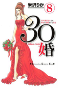 【期間限定価格】30婚 miso-com 30代彼氏なしでも幸せな結婚をする方法(8)