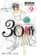 【期間限定価格】30婚 miso-com 30代彼氏なしでも幸せな結婚をする方法(9)