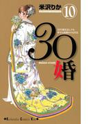 【期間限定価格】30婚 miso-com 30代彼氏なしでも幸せな結婚をする方法(10)